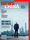 News China Magazine Subscription