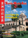 Textile World Asia Magazine is published in English and Chinese. The magazine covers the textile industry in high-growth Asian markets including China, India, Turkey, and Pakistan. Each issue features new technologies, company profiles and trade show news.
