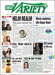 Daily Variety Magazine