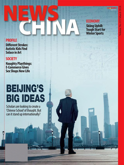 Subscribe to News China